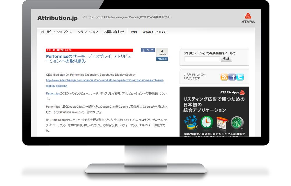 アトリビューションについてのブログ調で情報をお知らせするサイト制作