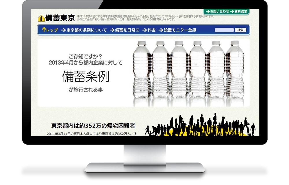通称備蓄条例が施行された事で開設した東京版のホームページ制作